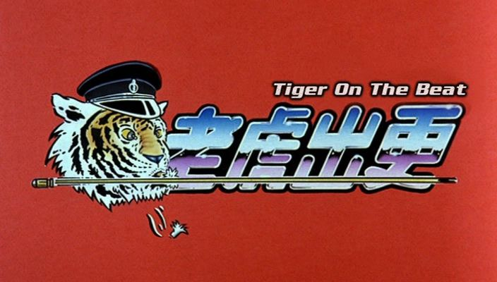 tb1e Chia Liang Liu   Lo foo chut gang AKA Tiger on the Beat (1988)